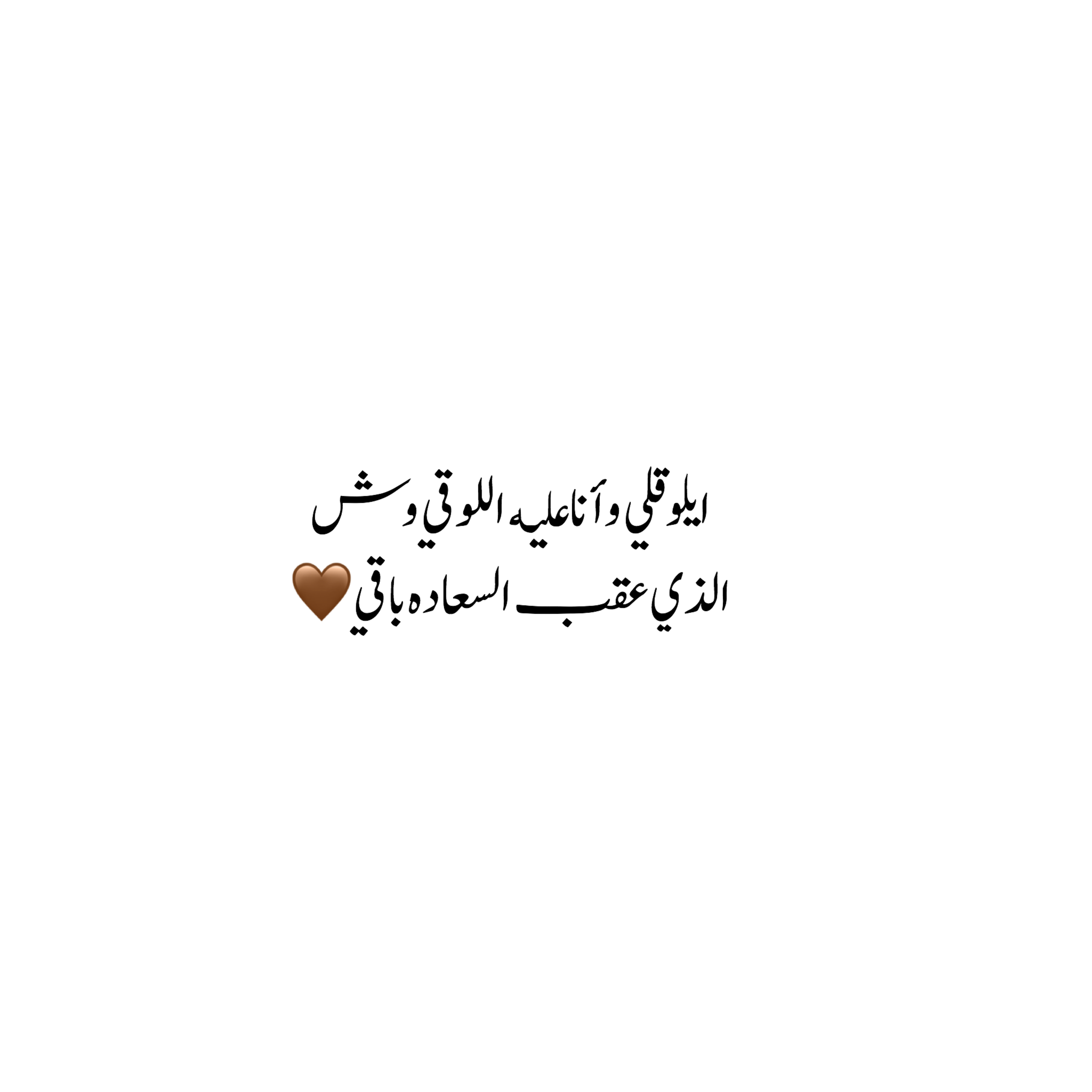Twitter Smai9x Arabic Love Quotes Love Quotes Wallpaper S