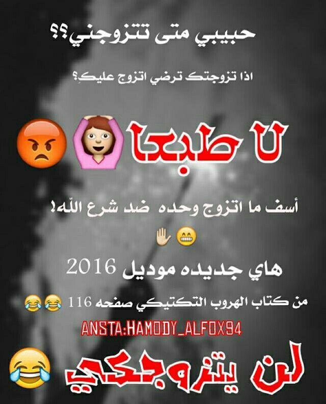 Desertrose لن يتزوجكي Jokes Funny Arabic Quotes
