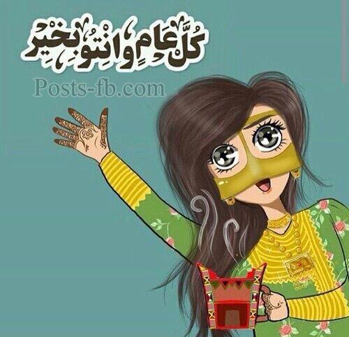 بوستات عيد الفطر 2016 اجمل بوستات عيد الفطر بوستات فيس بوك Posts Facebook Eid Stickers Eid Greetings Eid Cards