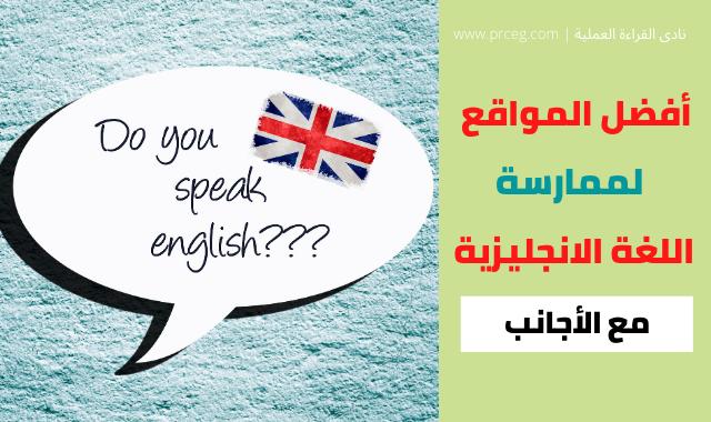 أفضل 9 مواقع لممارسة اللغة الإنجليزية مجانا من منزلك Speaking English English Pie Chart