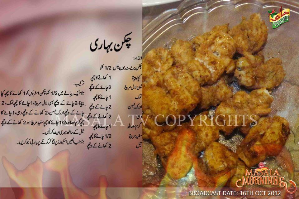 Chicken Behari Cooking Recipes In Urdu Cooking Recipes Seekh Kebab Recipes
