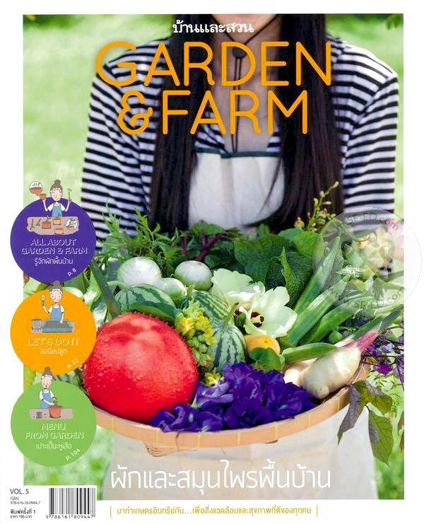 ผลการค้นหา : garden & farm