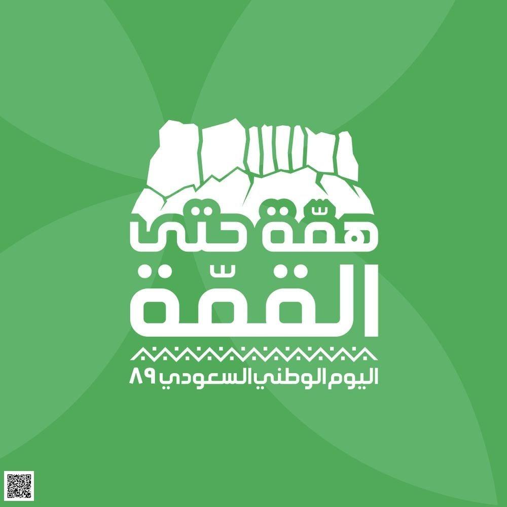 صور اليوم الوطني السعودي 1442 خلفيات تهنئة اليوم الوطني للمملكة العربية السعودية 90 National Day Saudi National Day Photo