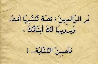 بر الوالدين قصة تكتبها انت ويرويها لك ابنائك Arabic Calligraphy Calligraphy Photo