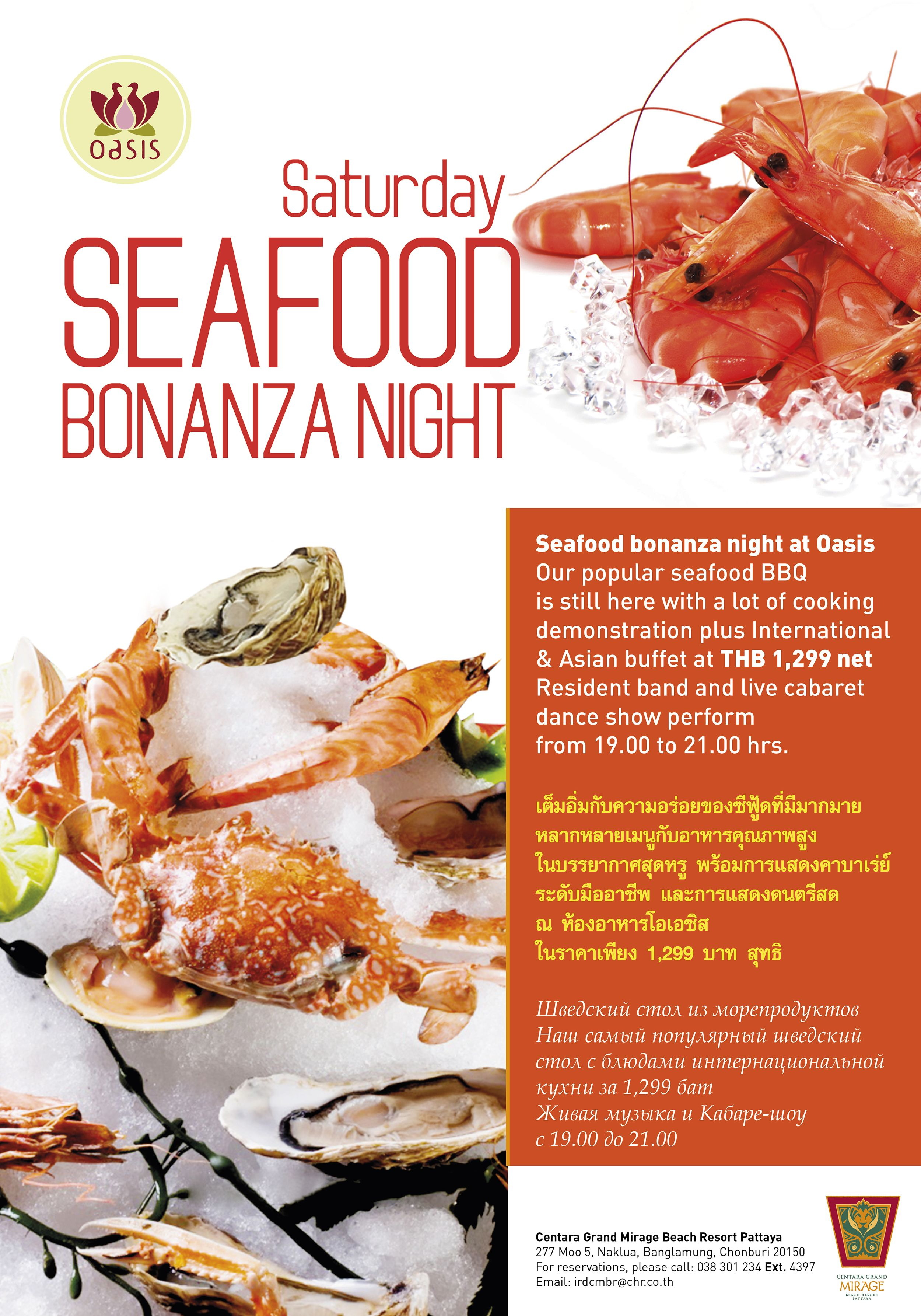 Saay Seafood Bonanza Night Buffet At Oasis Restaurant Centara Grand Mirage Beach Resort Pattaya