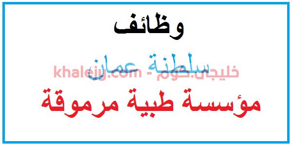 وظائف سلطنة عمان اليوم أعلنت مؤسسة طبية مرموقة في سلطنة عمان عن وظائف شاغرة للعمل لديها عدد من التخصصات للمواطنين والاجانب Arabic Calligraphy Calligraphy