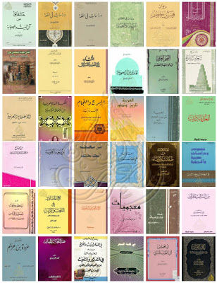 تحميل مؤلفات إبراهيم السامرائي ت 1422هـ Pdf مكتبة لسان العرب Books Eyeshadow Pdf