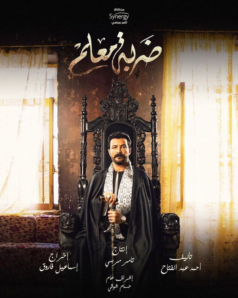 مسلسل ضربة معلم الحلقة 18 Image Advertising Mariachi