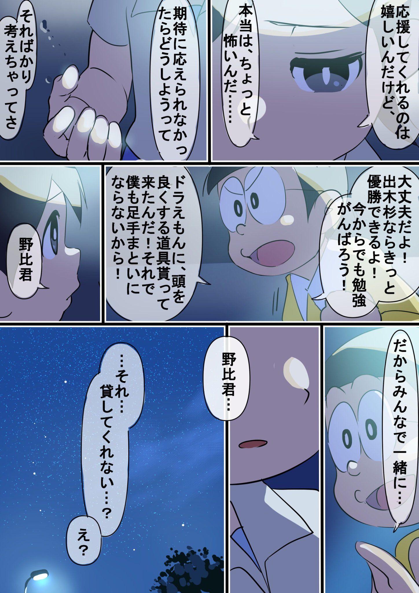 古山 造 on twitter doraemon anime shadow of the colossus