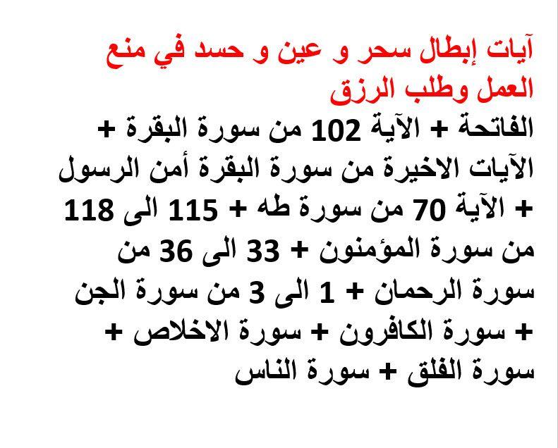آيات إبطال سحر و عين و حسد في منع العمل وطلب الرزق Math Arabic Calligraphy Math Equations