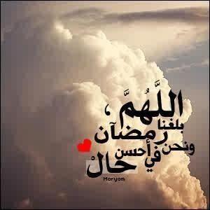 اللهم بلغنا رمضان Ramadan Ramadan Kareem Eid Mubarek
