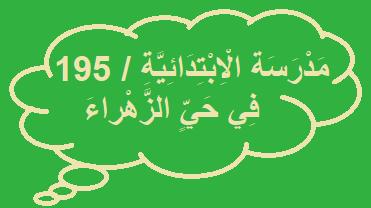 مدرسة الابتدائية 195 في حي الزهراء Arabic Calligraphy Calligraphy