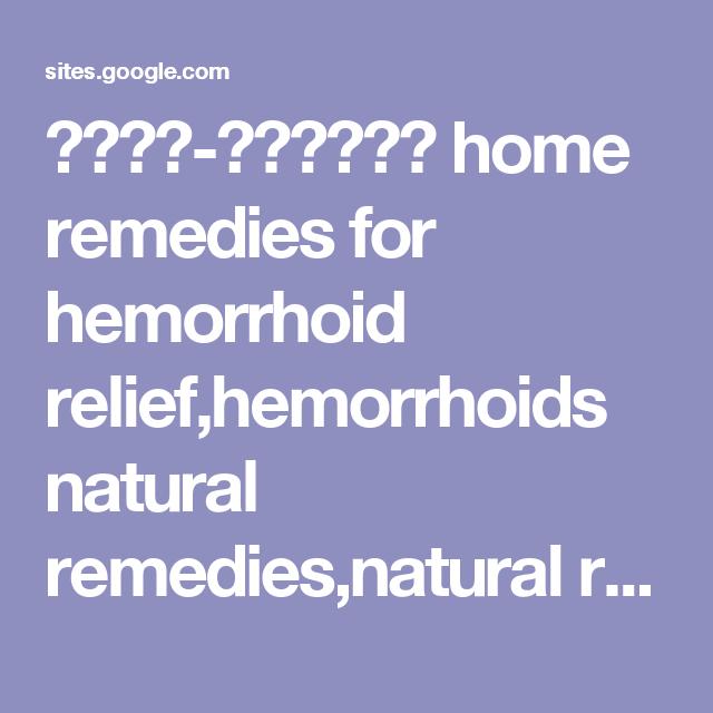Are Internal Hemorrhoids Bad Home Remedies For Hemorrhoids Hemorrhoid Relief Natural Remedy For Hemorrhoids