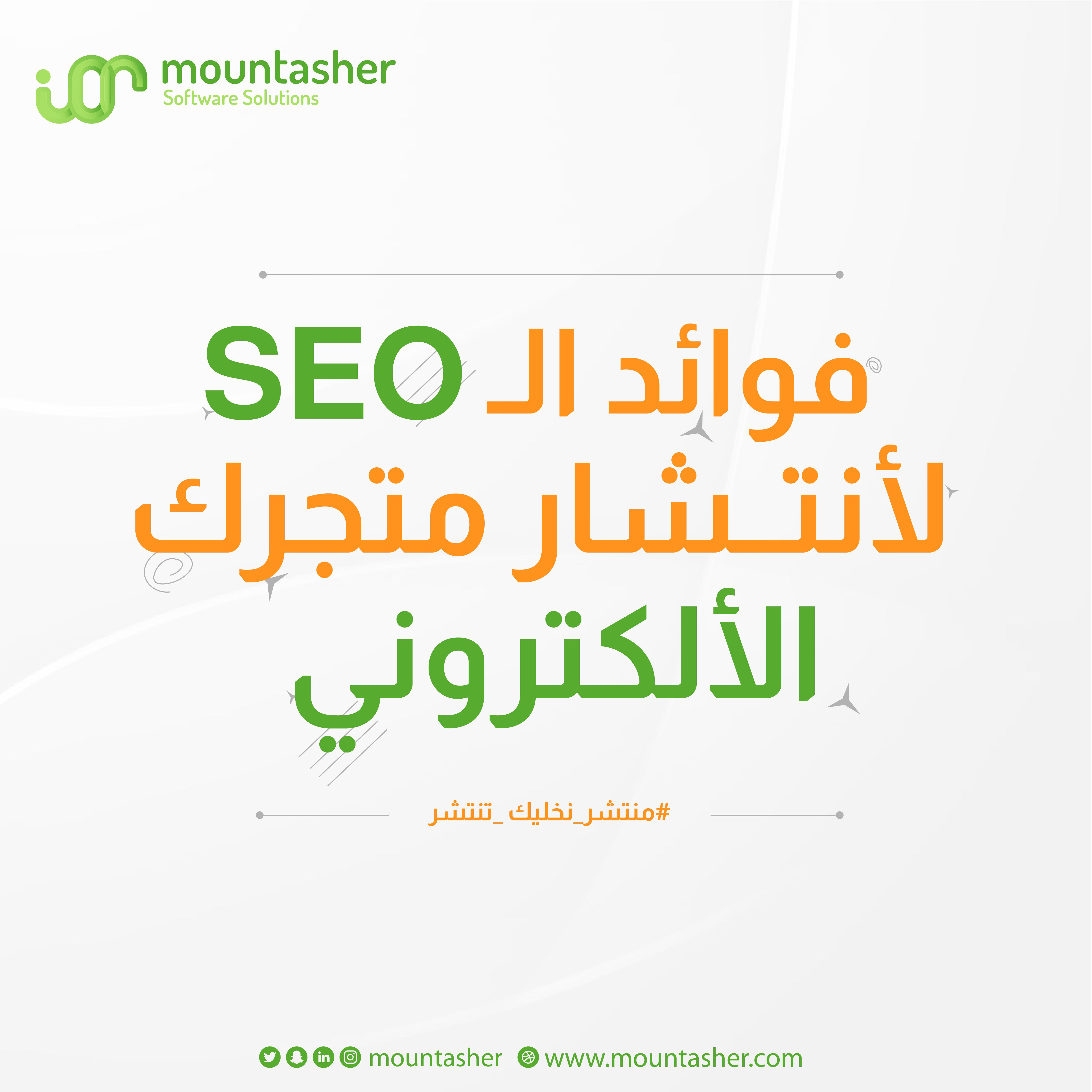 فوائد ال Seo Solutions Software Seo