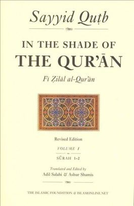 In the Shade of Quran Vol 1 | Furqaan Bookstore | Islamic books #Quran #QuranTafseer #IslamicBookstore #SayyidQutb