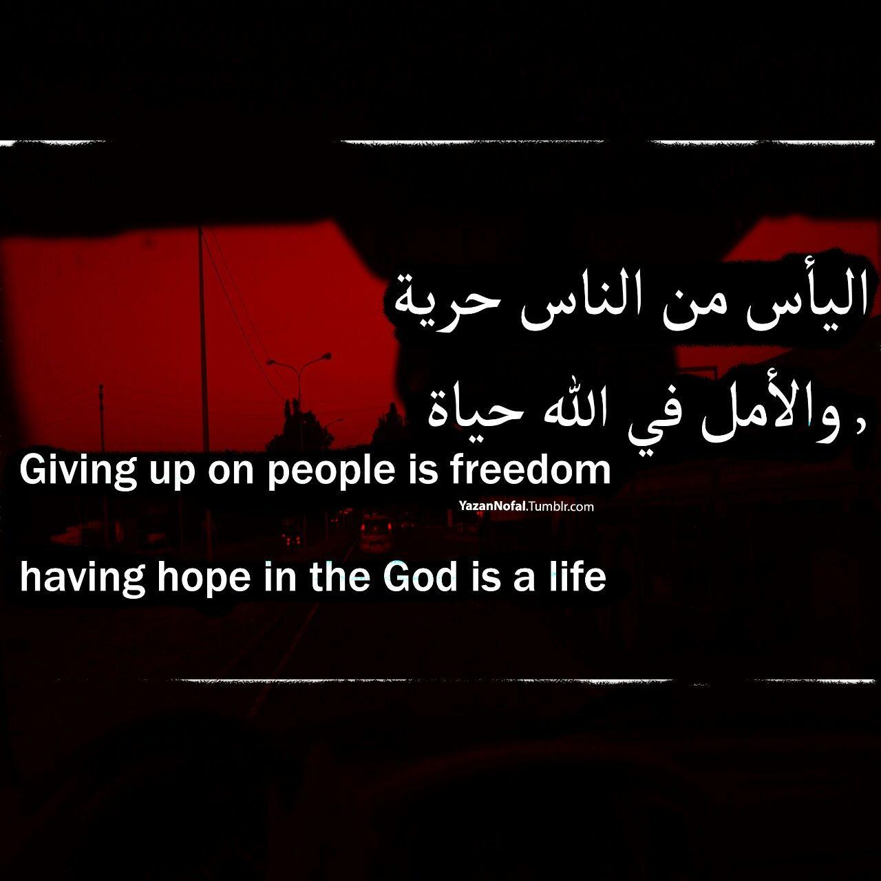 Yazan Nofal اليأس من الناس ح رية والأمل في الل ه حياة Life Giving Up Freedom