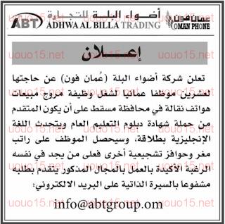 وظائف شاغرة فى سلطنة عمان اعلان وظائف جريدة عمان 4 5 2016 Math Oman Math Equations