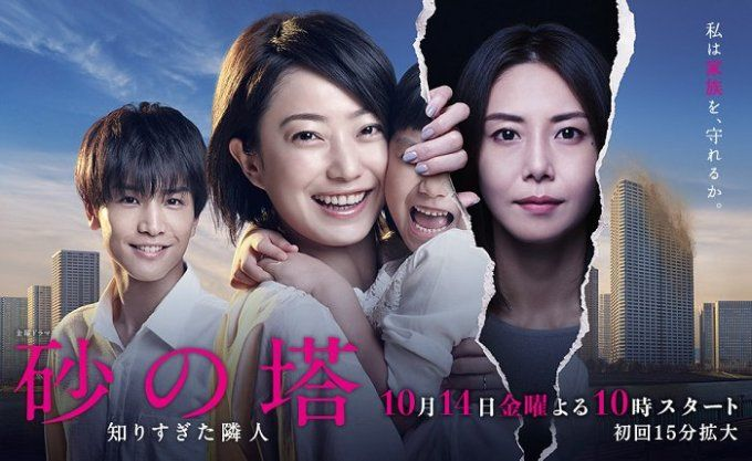 Currently Watching Suna No Tou Shiri Sugita Rinjin Japanese