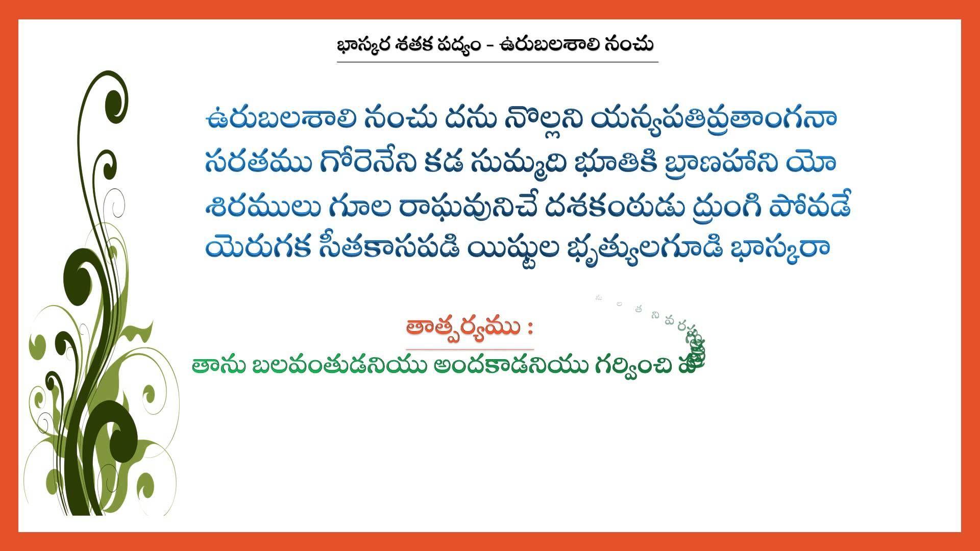 Teta Telugu - Bhaskara Shataka Padyam - Urubalashaali Nanchu