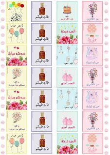 صباح الخير صباح الـ ١٦ من رمضان شكرا لكل الكلام الجميل اللي وصلني وعشان حبيتو المجموعة السابقة حبيت اشاركم تغليف Eid Stickers Diy Eid Cards Diy Eid Decorations
