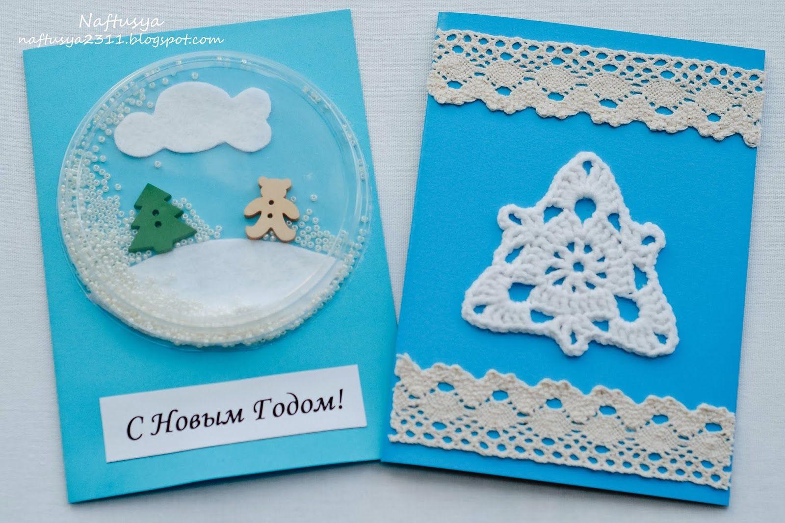 Оформить открытку к новому году своими руками, праздника учителей