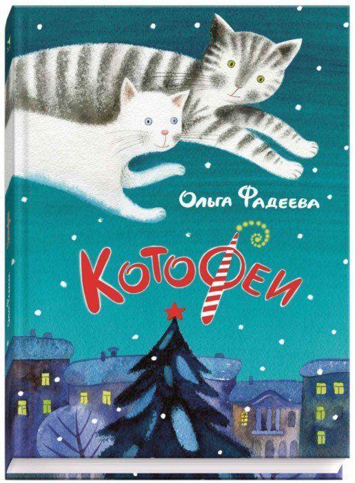"""Книга: """"КотоФеи"""" - Ольга Фадеева. Купить книгу, читать ..."""