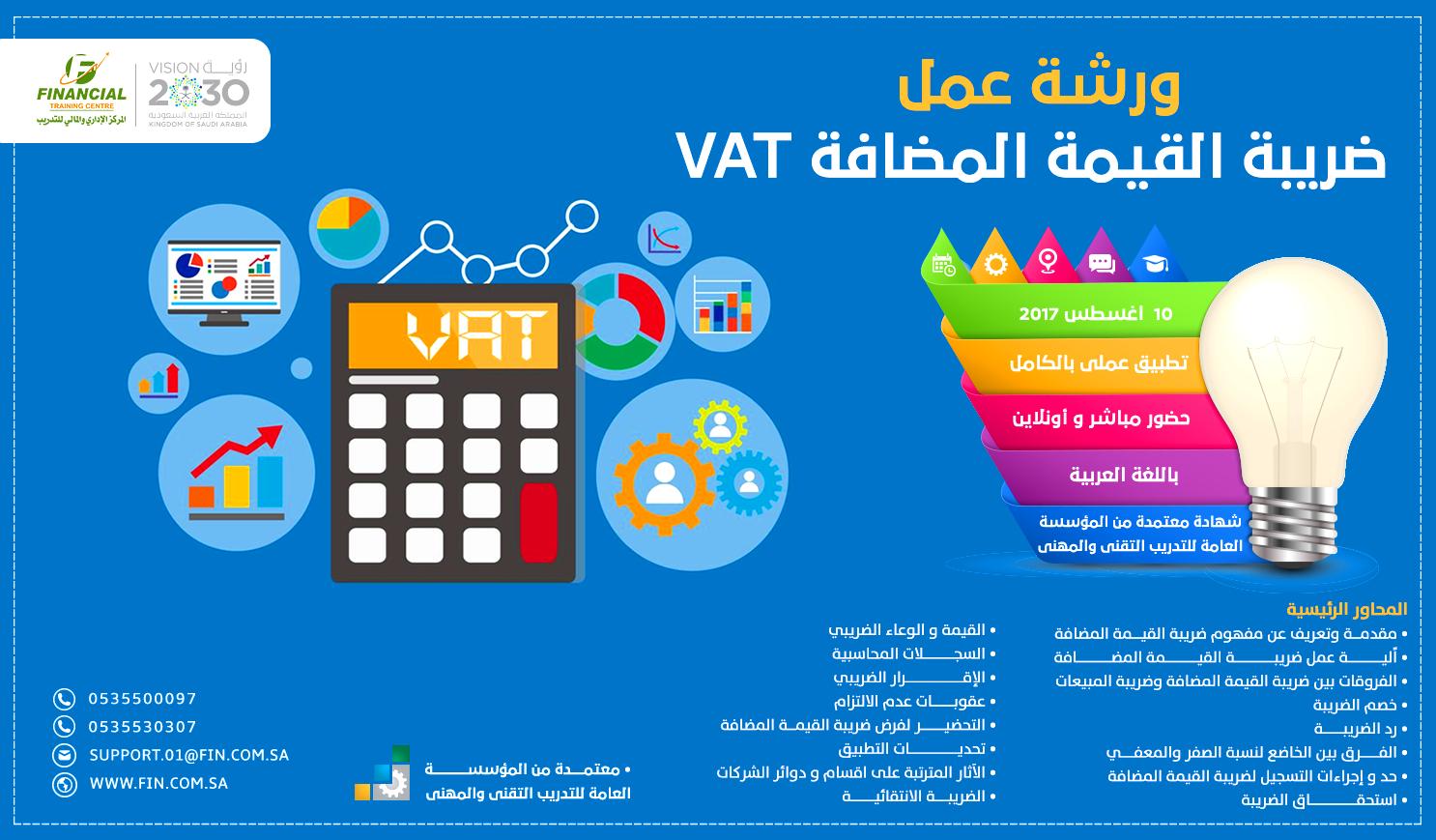 يس ر المركز الإداري والمالي للتدريب أن ي علن عن بدء التسجيل في ورشة عمل ضريبة القيمة المضافة Vat 10 Things Financial