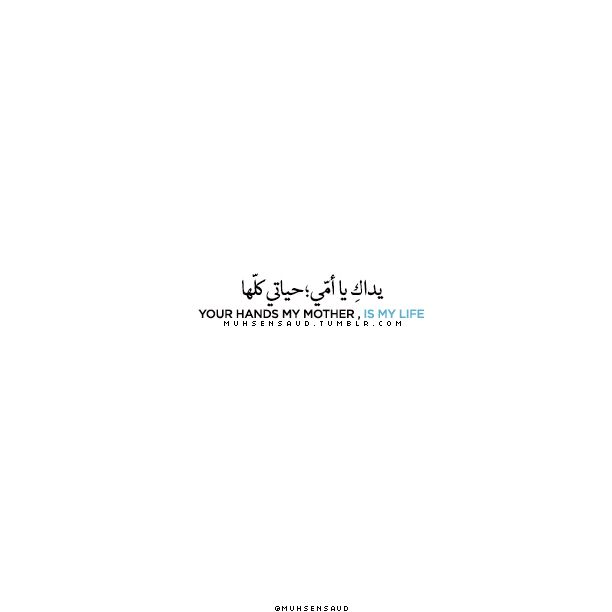 Arabic Arabic Calligraphy Arab Arabic Quotes Quotes Arabian Translation Arabic Typography Adab Tumblr اقتباس Mother Quotes Mom Quotes Truth Quotes
