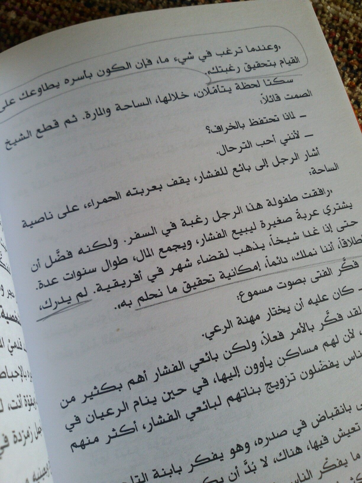 الخيميائي ورحلة البحث عن الكنز واكتشاف اسطوريته الشخصية باولو كويلو Arabic Tattoo Quotes Words Arabic Words