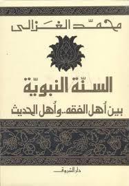 السنة النبوية بين أهل الفقه و أهل الحديث Arabic Books Pdf Books Download Pdf Books