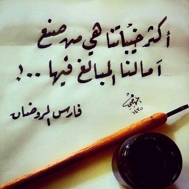 Pin On بالعربي أحلى