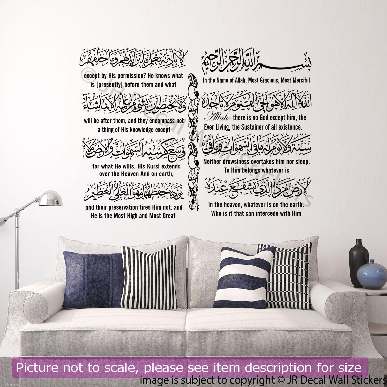 Ayatul Kursi Islamic Wall Art Stickers With English Translation