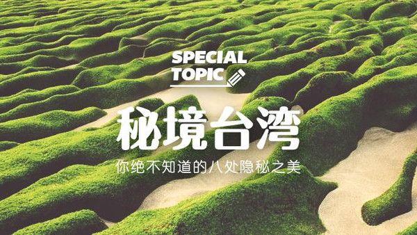 www.mytaiwantour.com