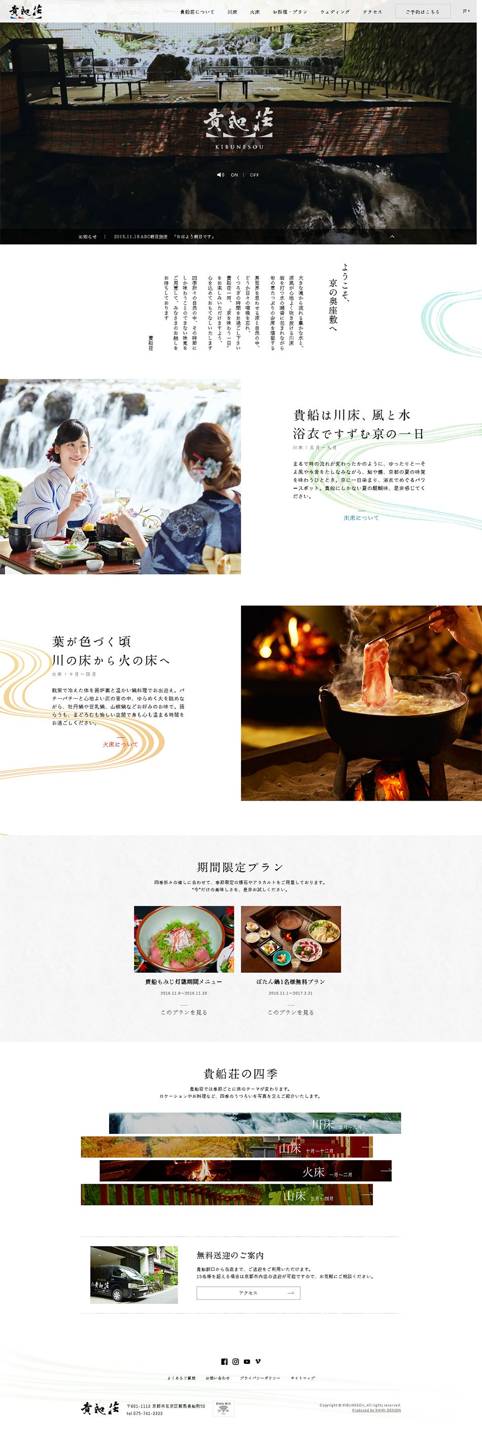 京都 貴船荘|WEBデザイナーさん必見!ランディングページのデザイン参考に(シンプル系)