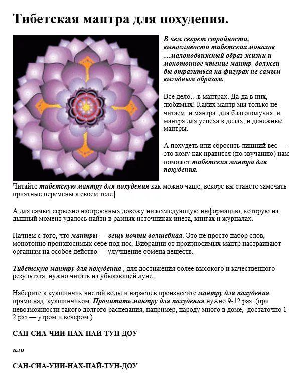 Мантры Используемые Для Похудения. Мантры для похудения — древняя тибетская магия