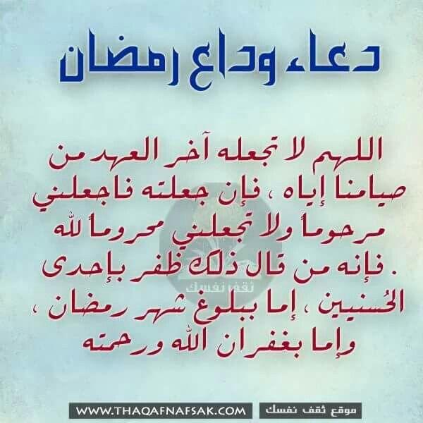 مع السلامة اللهم اعده علينا اعواما عديدة بالصحة والسلامة Math Prayers Arabic Calligraphy