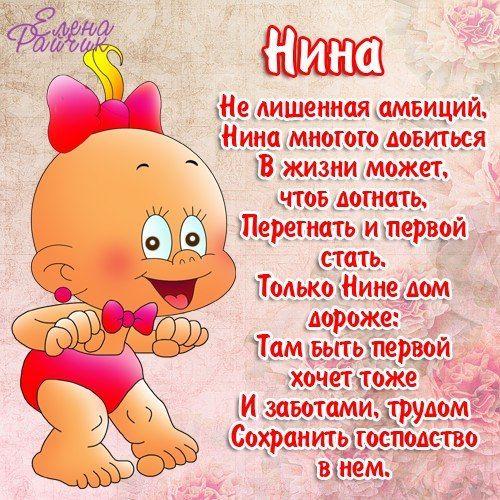 Картинки, открытка день имени нина ивановна