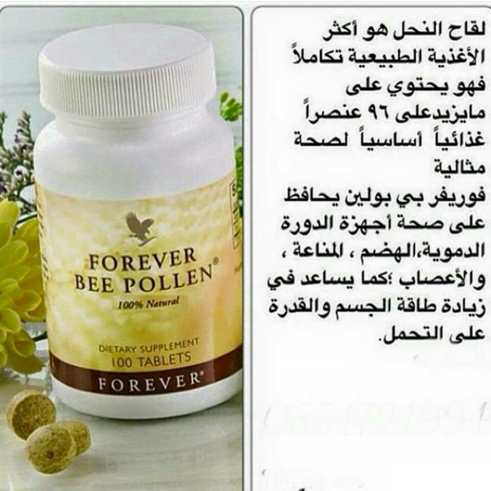 Pin By Godh On مندوبه مبيعات منتجات فوريفر Forever Products Forever Aloe Forever Living Products