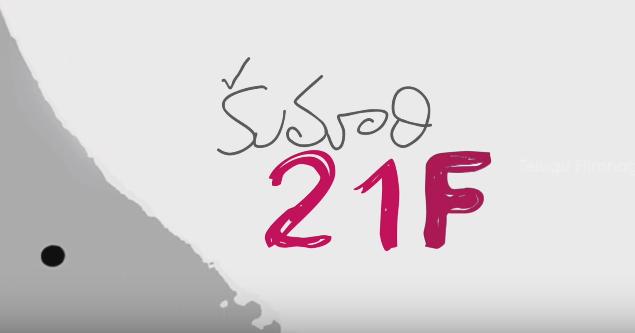 Kumari 21F Full Telugu Movie Free Download | rakesh | Movies