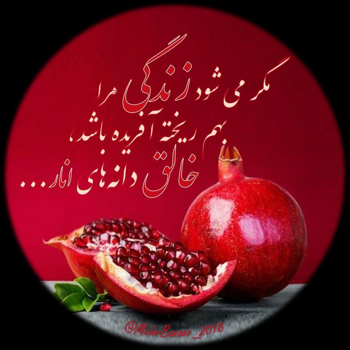 عکس نوشته عکس پروفایل کانال مهر بانو ۲۰۱۸ Mehrbanooo 2018 Persian Poetry Persian Poem Food