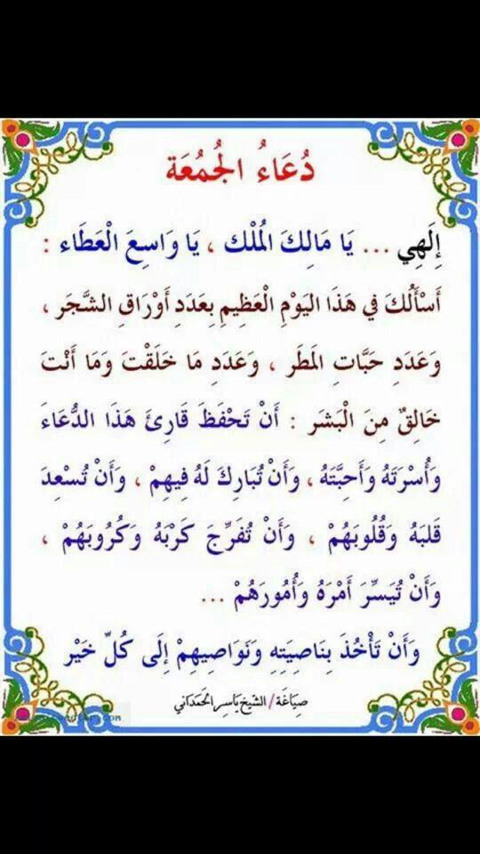 دعاء يوم الجمعة Islamic Phrases Quotes Words