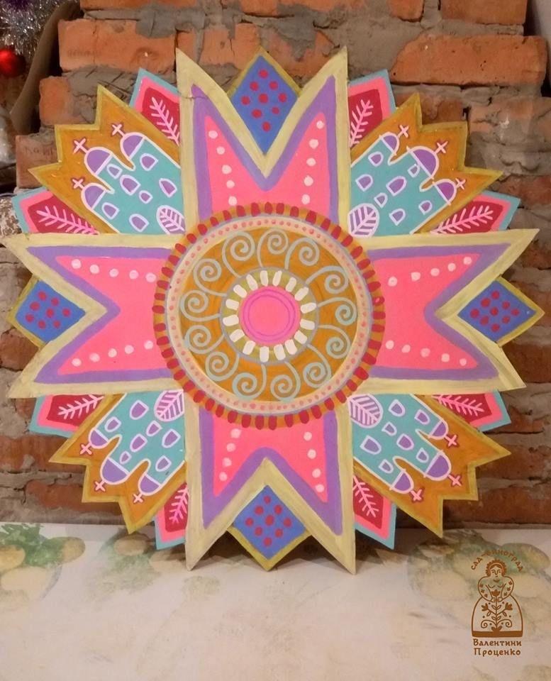 invitation to wedding ukrainian textiles and traditions%0A             Star Kolyadki  Ukraine