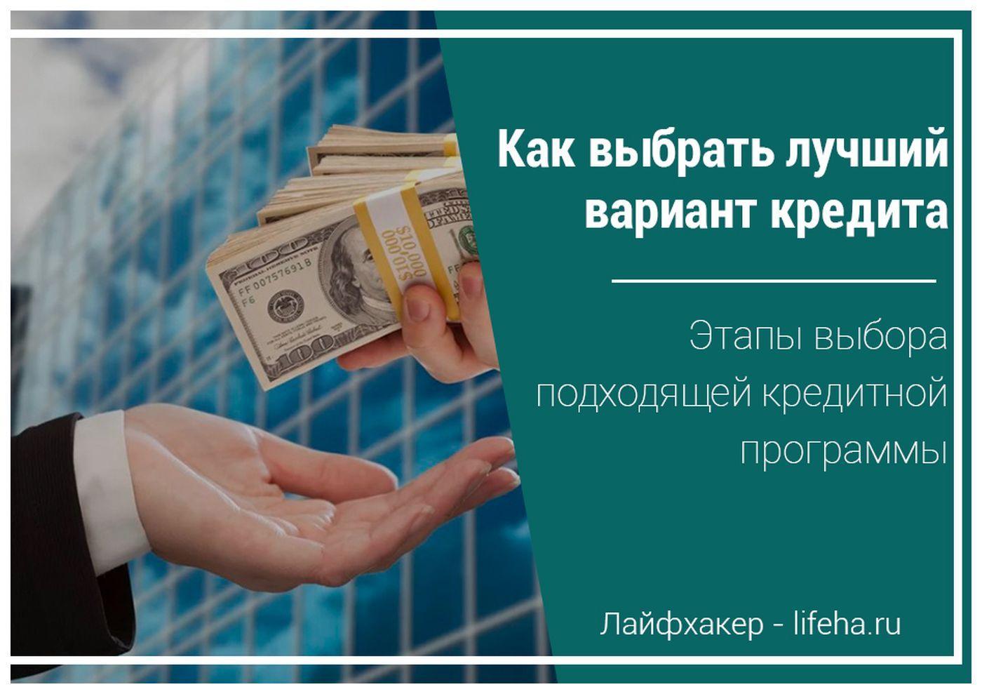 где лучше взять кредит деньги