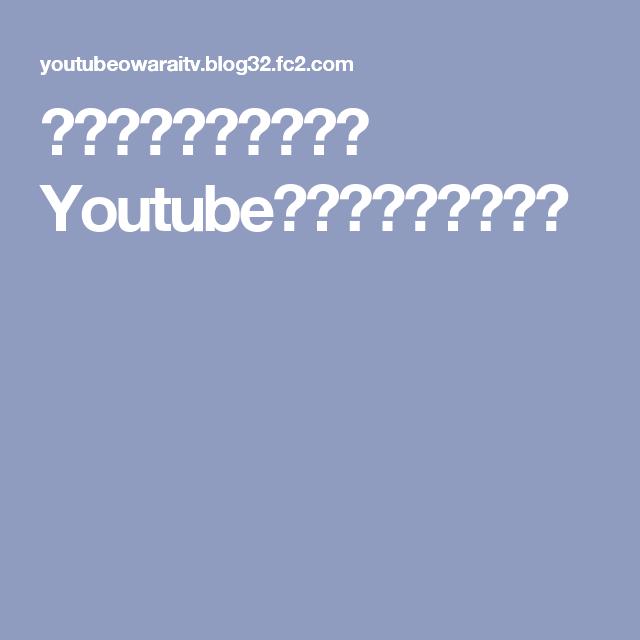 ドラマ倉庫 youtube