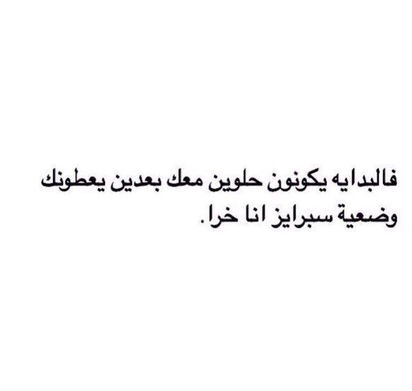 20 Twitter Funny Arabic Quotes Funny Quotes Arabic Quotes