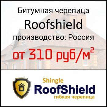 Roofshield Симферополь