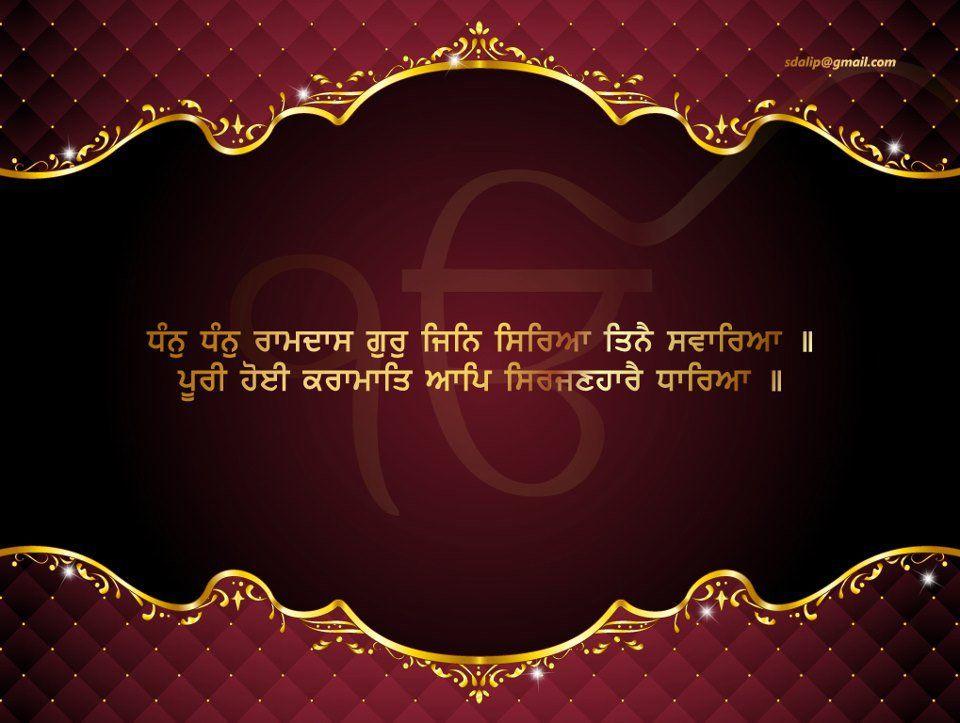 Dalip Singh Desktop Wallpapers Guru Ramdas Ji Guru Ramdas