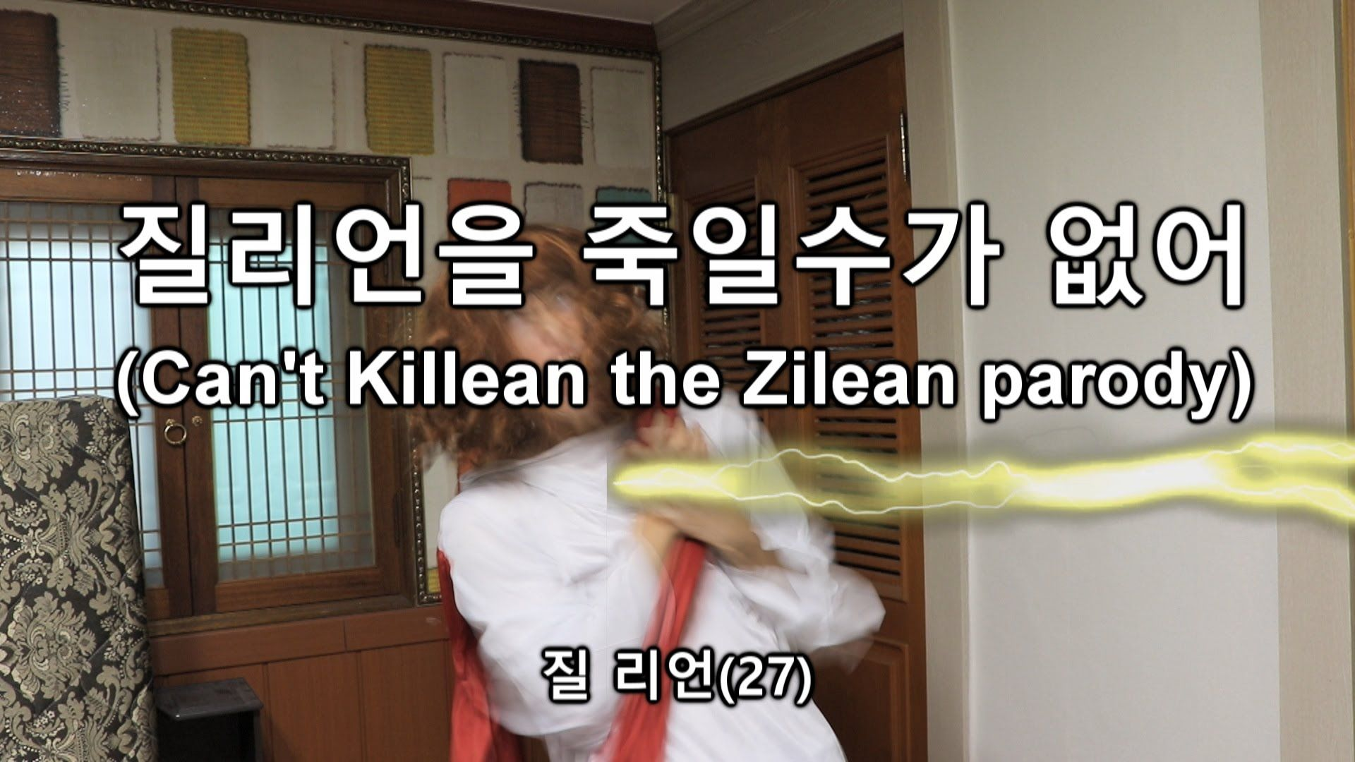Can't Killean the Zilean parody 질리언을 죽일수 없어 실사판 [GoToe PARODY] https://www.youtube.com/watch?v=YvFZHeHKikM #games #LeagueOfLegends #esports #lol #riot #Worlds #gaming