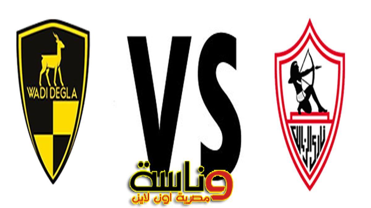 الزمالك اليوم يلعب مع وادي دجلة بث مباشر بتاريخ 08 10 2020 الدوري المصري Juventus Logo Sport Team Logos Team Logo
