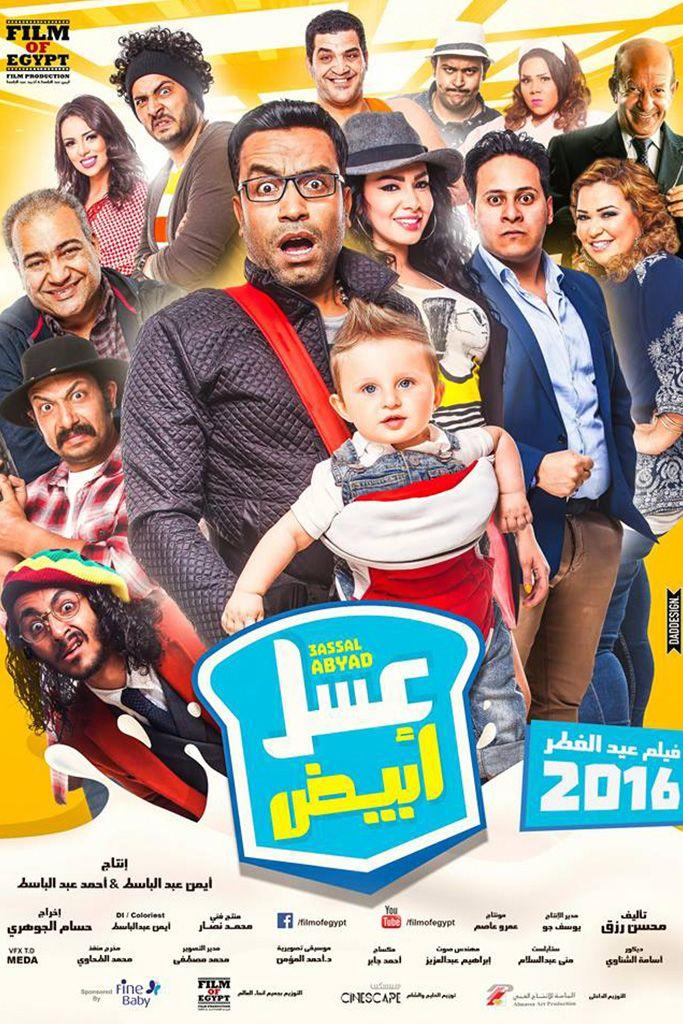 3asal Abyad عسل أبيض Movie Showtimes Movie Goers Grand Cinema